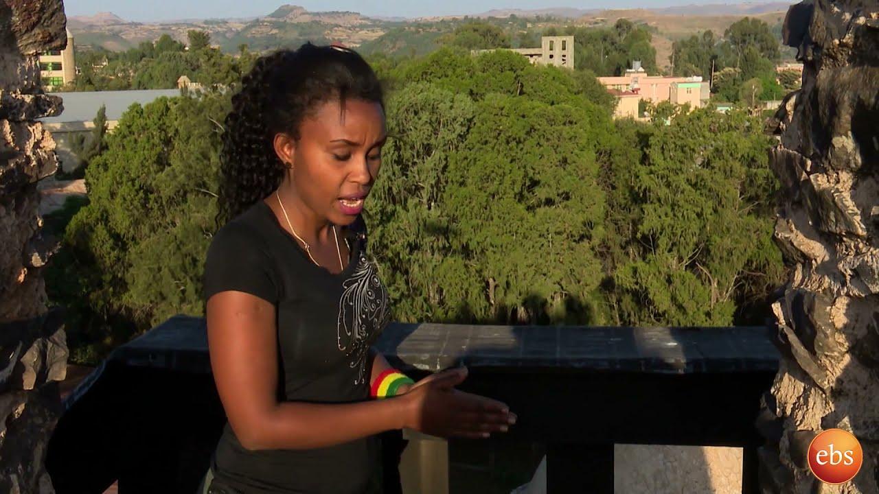 Discover Ethiopia ኢትዮጵያን እንወቅ: ጎንደር የምንትዋብ ቤተ-መንግስት