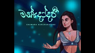 Mandodari -  Chamara Karunanayake [Official Lyrics Video]