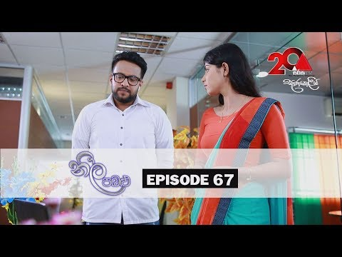 Neela Pabalu  | Episode 67 | Sirasa TV 18th August 2018 [HD]
