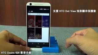 SOGI@HTC Desire 626影音介紹
