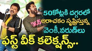 F2 ఫస్ట్ వీక్ కలెక్షన్స్ 50 కోట్లకు దగ్గరలో | F2 Movie | Venkatesh | Varun Tej | Anil Ravipudi