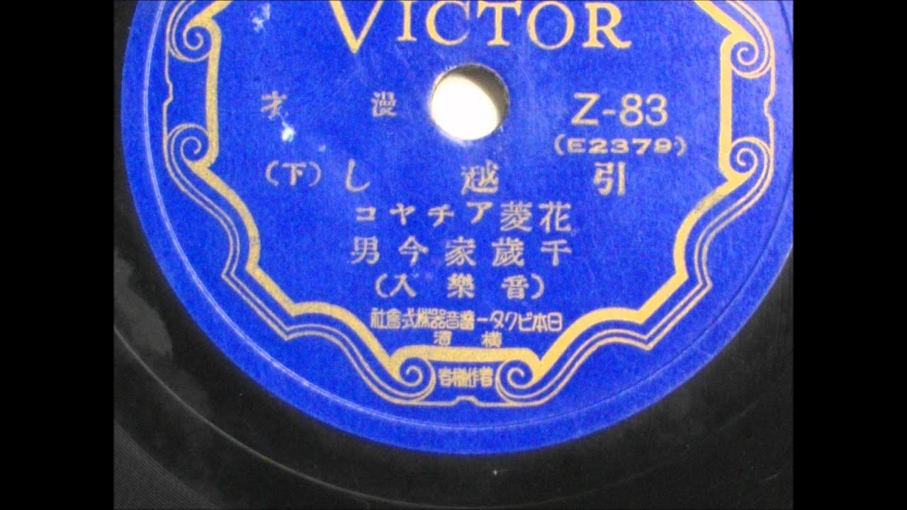 花菱アチャコの画像 p1_35