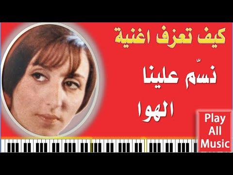29- تعليم عزف: نسّم علينا الهوا - فيروز Nassam 3alayna El Hawa - Fayrouz