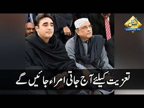CapitalTV; Zardari, Bilawal to visit Jati Umra today for condolence