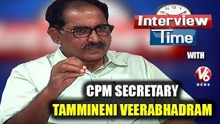 Interview Time With CPM Secretary Tammineni Veerabhadram