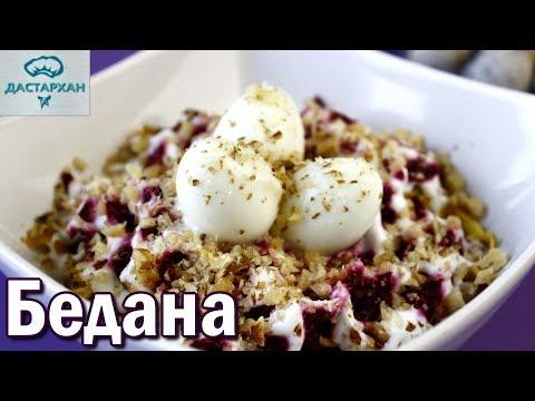 Салатик просто ОБЪЕДЕНИЕ, СЪЕДАЕТСЯ ДО ПОСЛЕДНЕЙ КРОШКИ. Узбекская кухня. Узбекский салат Бедана.