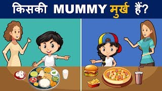 11 हिंदी जासूसी और मजेदार पहेलियाँ | Hindi Paheliyan | Mind Your Logic