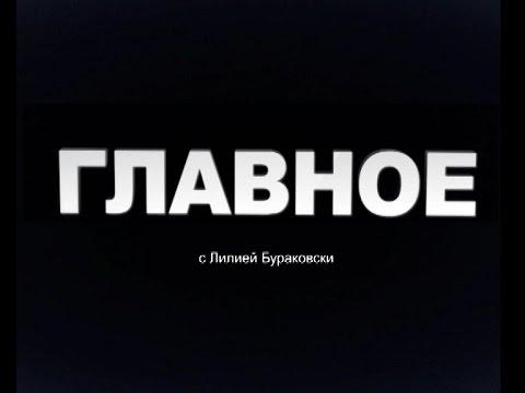"""В. Осталеп и А. Андриевский в программе """"Главное"""" 16.02.2016"""