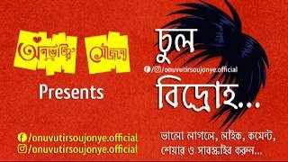 Download Chul Bidroho ।। চুল বিদ্রোহ ।। Audio Story ।। Onuvutir Soujonye ।। 3Gp Mp4
