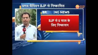 विधायक कुंवर प्रणव चैंपियन पर बड़ी कार्रवाई, BJP से 6 साल के लिए निष्कासित