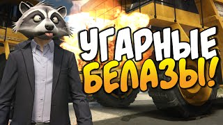 GTA 5 Online - УГАРНЫЕ БЕЛАЗЫ! #39