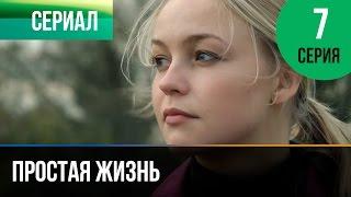 ▶️ Простая жизнь 7 серия - Мелодрама | Фильмы и сериалы - Русские мелодрамы