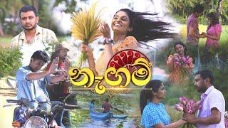 Nagam | Awrudu Drama