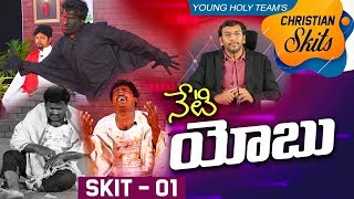 నేటి యోబు || Christian Skit 01 || Young Holy Team Skit Competition 2020