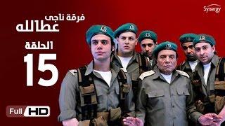 مسلسل فرقة ناجي عطا الله الحلقة 15 الخامسة عشر