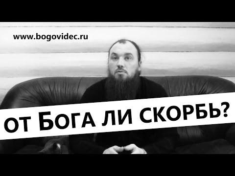 От Бога ли скорбь? Священник Максим Каскун