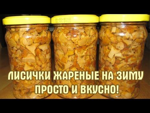 Лисички консервированные на зиму.  Простой и вкусный рецепт