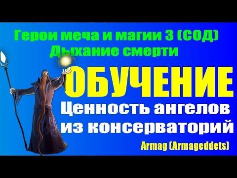 Armag. Герои 3. Ценность и пробивная сила Ангелов из Консерваторий Грифонов в игре