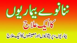 Ninanway Bimarion Ka Aik Rohani Ilaj - Islamic Wazifa For Hajat