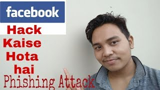[HINDI] Phishing attack..... ||What is Phishing attack...???? || How be safe