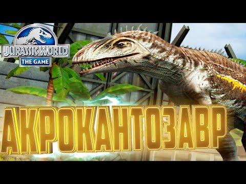 Легендарный АКРОКАНТОЗАВР - Jurassic World The Game #93