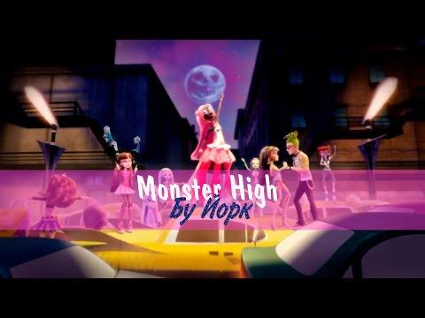 Отрывки из мультфильма Монстер Хай :Бу Йорк (на русском)