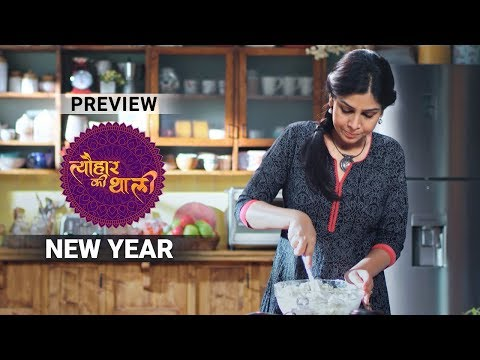 Tyohaar Ki Thaali Episode 20 - New Year Special with Sakshi Tanwar | Preview thumbnail