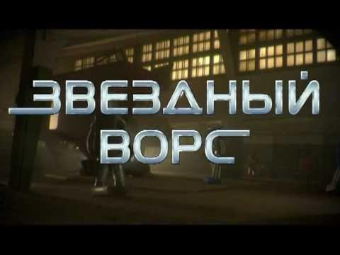 """НОМФИЛЬМ """"Звездный Ворс"""" трейлер 1.mpg"""