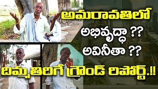 Public Talk On Who Will Become Next CM || Public Talk On AP Politics || Thank You CM Sir
