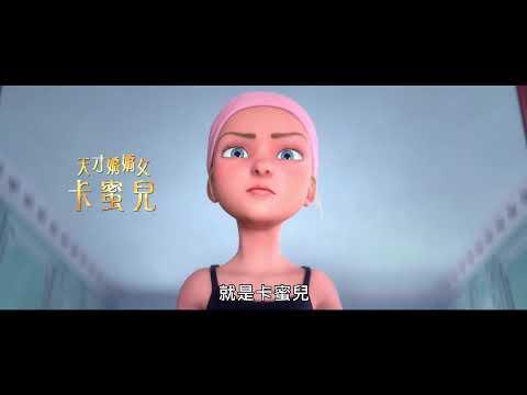 芭蕾奇緣(國語版) - Trailer