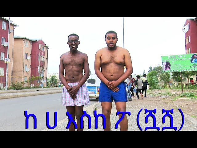 Ethiopia:Ke Ha Eske Po Very Funny Video