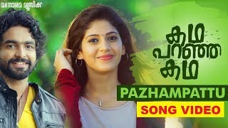 Sithara singing Pazhampattu song from Kadha Paranja Kadha   SIDDHARTH MENON   Dr. Siju Jawahar