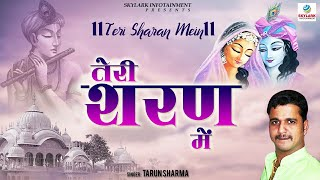 Teri Sharan Mein-तेरी शरण में #New Krishna Song 2018 #Devotional #Tarun Sharma #Skylark Infotainment