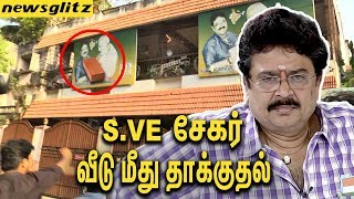 BJP SV Sekar House is attacked by journalists   Nirmala Case
