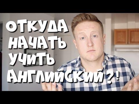 Как СРАЗУ НАЧАТЬ учить английский!