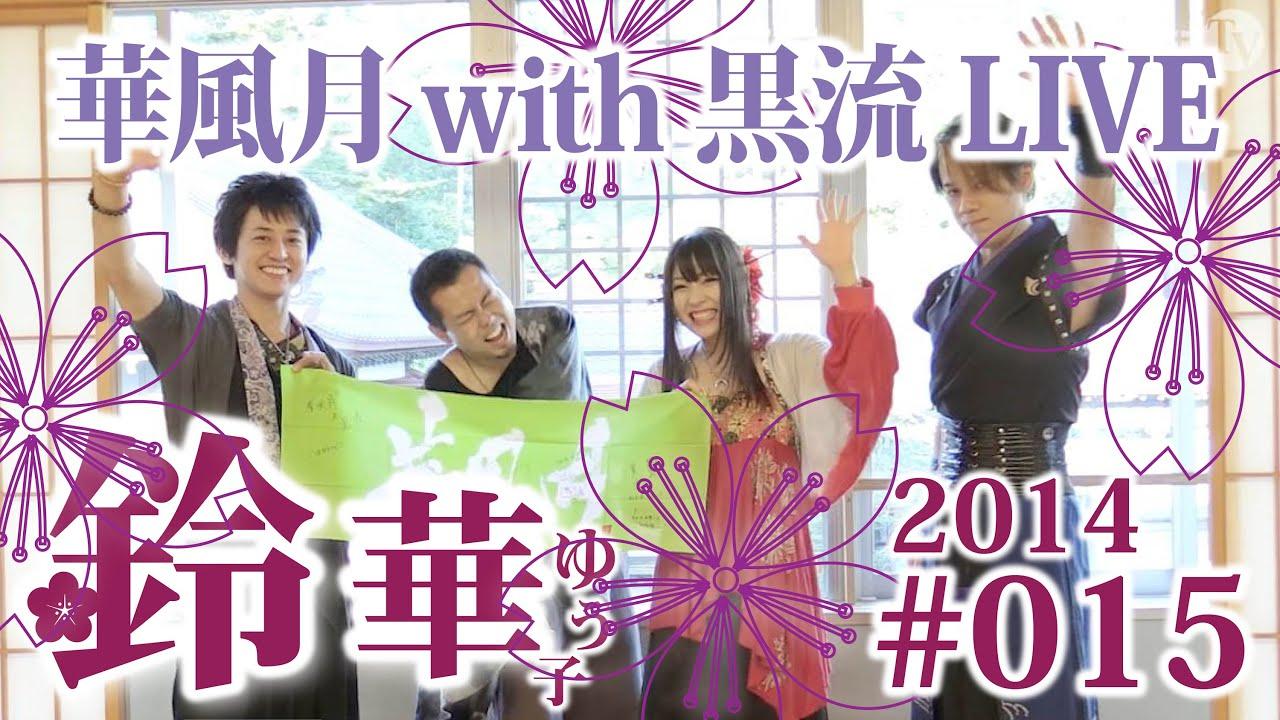 ibaraki 華風月×神社!? LIVE at ...