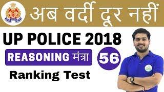 9:00 PM UP Police Reasoning by Hitesh Sir | Ranking Test  | अब वर्दी दूर नहीं | Day #56