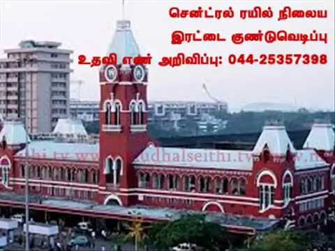 chennai central railway station bomb blast- Woman techie killed, 14 injured