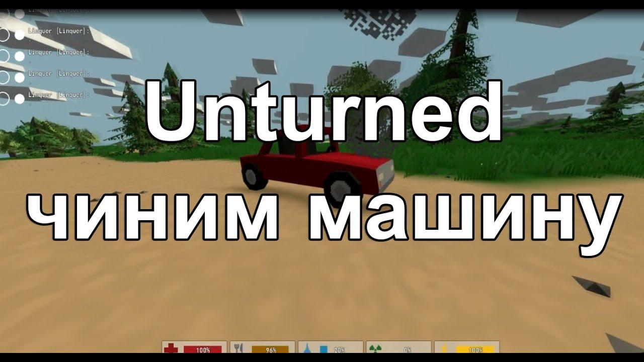 Как заправить машину в Unturned Гайды для антюрнед 94