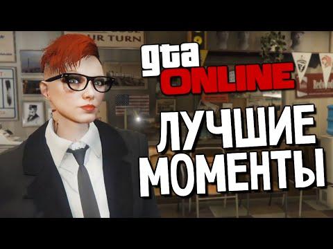 GTA ONLINE - Смешные Моменты (Ограбления) #76