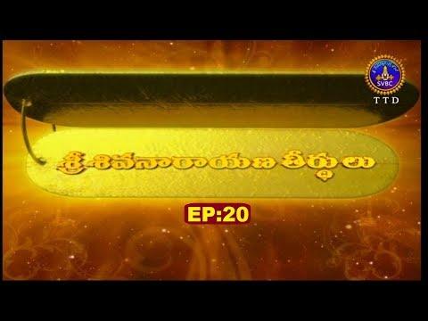 శ్రీ శివ నారాయణతీర్థులు | Sri Sivanarayanatheerdhulu | EP 20 | 30-12-18 | SVBC TTD