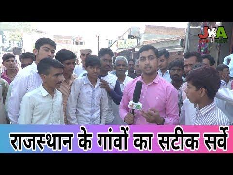 राजस्थान के गांवों का सटीक सर्वे,   Accurate survey of villages of Rajasthan   janta ki aawaz