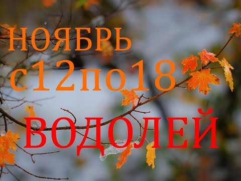 ВОДОЛЕЙ. ТАРО-ПРОГНОЗ на НЕДЕЛЮ с 12 по 18 НОЯБРЯ 2018г.