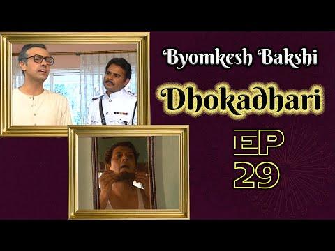 Byomkesh Bakshi: Ep#29 - Dhokadhari video