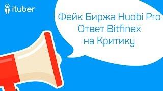 Внимание - Биржа Huobi Pro и Фейк, Ответ Bitfinex и Tether. Ежедневный видеообзор новостей от iTuber