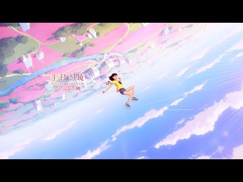 《生日幻境》短版預告 9/6不思議上映! 前進充滿幸福色彩的國度!