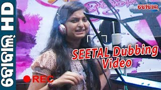 SEETAL Dubbing Video Lekage No2 New Odia Film DIL DIWANA HEIGALA