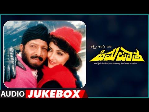 Kannada Old Songs | Himapatha Movie Songs Jukebox