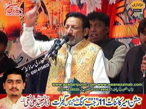 Hassan sadik Jashan 11 rajab 19 march 2019 Kang Gujrat bani zakir ali naqi