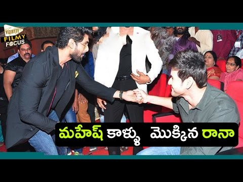 Rana Touches Mahesh Babu Feet at Bhale Manchi Roju Audio Launch Event || Filmy Focus